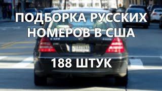 Русские номера авто в Америке (188 штук)