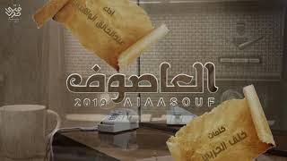 شيلة العاصوف - الله ياوقت مضى || آداء: عبدالخالق الواهبي 2019