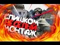 Слишком веселый монтаж / CS:GO