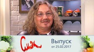 Смак - Гость Игорь Николаев. Выпуск от25.02.2017