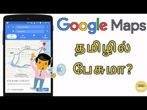 Google Map தமிழில் பேசுமா? ||Tamil Voice In Google Map