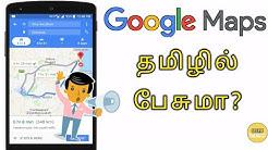 Google Map தமிழில் பேசுமா?   Tamil Voice In Google Map
