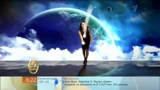 Гороскоп на 4 мая 2012 года @ «Первый канал»