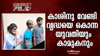 What lady and lover did to an old innocent lady for money | Secret File | EP 229