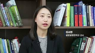 연세대학교 미래캠퍼스 글로벌행정학과 홍보 동영상 (20…