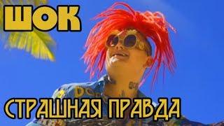 "СТРАШНАЯ ПРАВДА про MORGENSHTERN ""Последний клип"""