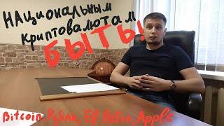 Bitcoin . Падение Рубля . Национальные криптовалюты. Apple pay .
