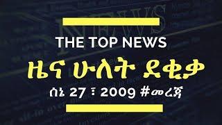 ETHIOPIA -2 minute news recap