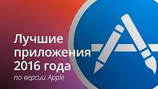 Лучшие приложения 2016 года - выбор Apple