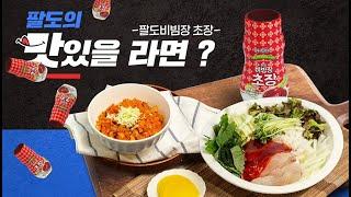 😋팔도의 맛있을라면😋 매콤, 새콤, 달콤, 고소한 팔도비빔장 초장을 더욱 맛있게 즐기는 방법!!