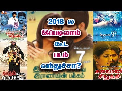 2018ல் வெளியான படங்களா இவை? Unknown Tamil Movies Released in 2018