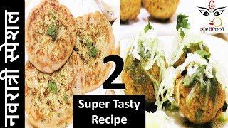 नवरात्री व्रत में एक बार खाया तो पुरे 9 दिन यही खाना भायेगा Navratri Vrat Recipes | Vrat Ka Khana