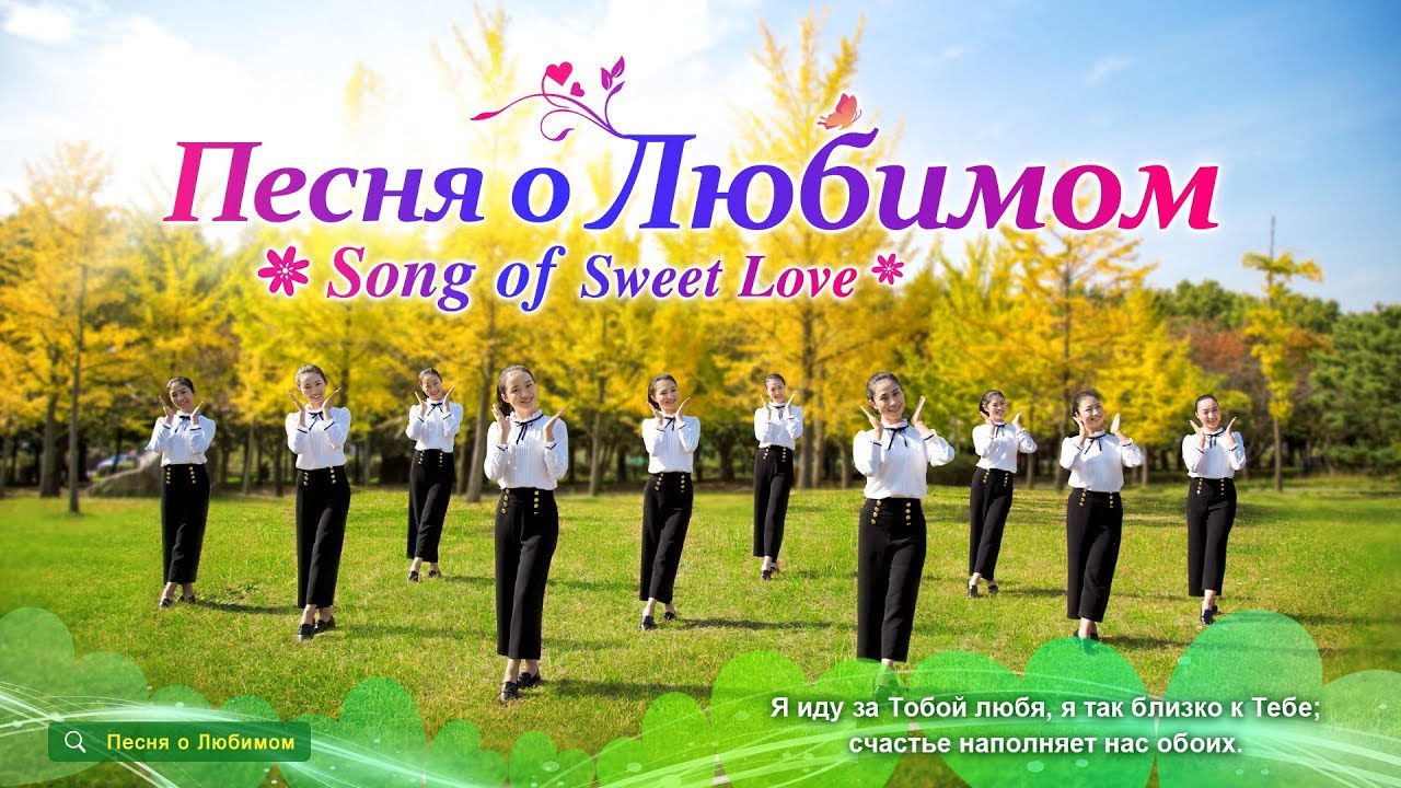 Живите в Божьей любви | «Песня о Любимом». Танец вознесения хвалы