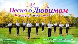 Живите в Божьей любви | «Песня о Любимом» Танец вознесения хвалы