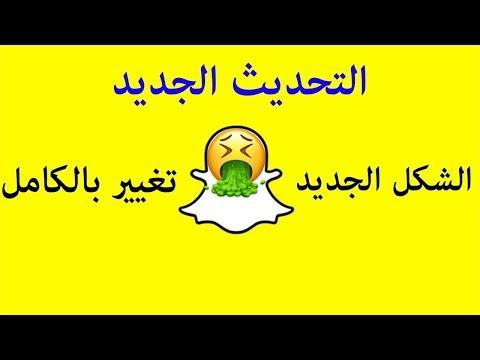 1059- شرح التحديث الجديد في السناب شات