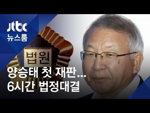 양승태 첫 재판…검찰 vs 변호인 '6시간 치열한 기싸움'