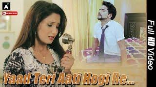 Yaad teri Aati Hogi Re | Mehar Risky & Sikha, Anjali Raghav |  New Haryanvi DJ Song 2017
