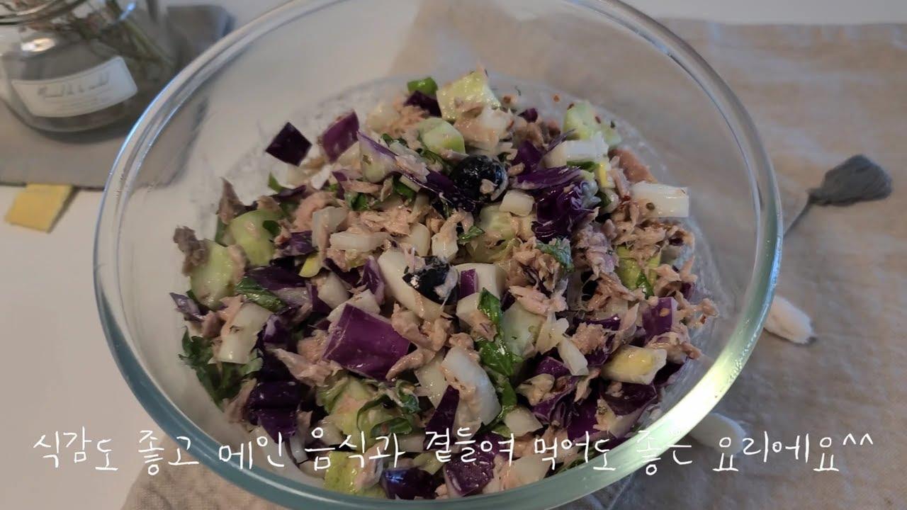 지중해식 참치 샐러드, Mediterranean Tuna salad