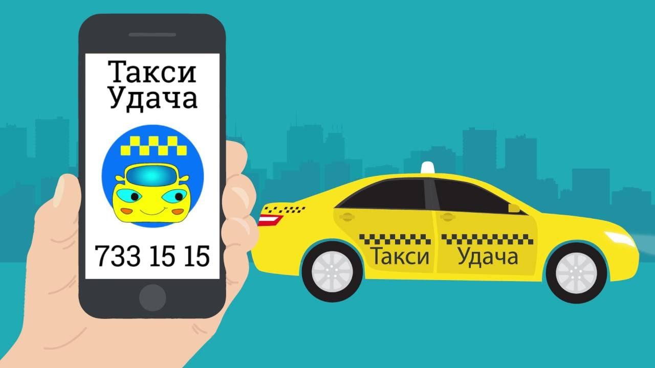 ждет картинки для такси удача изменила