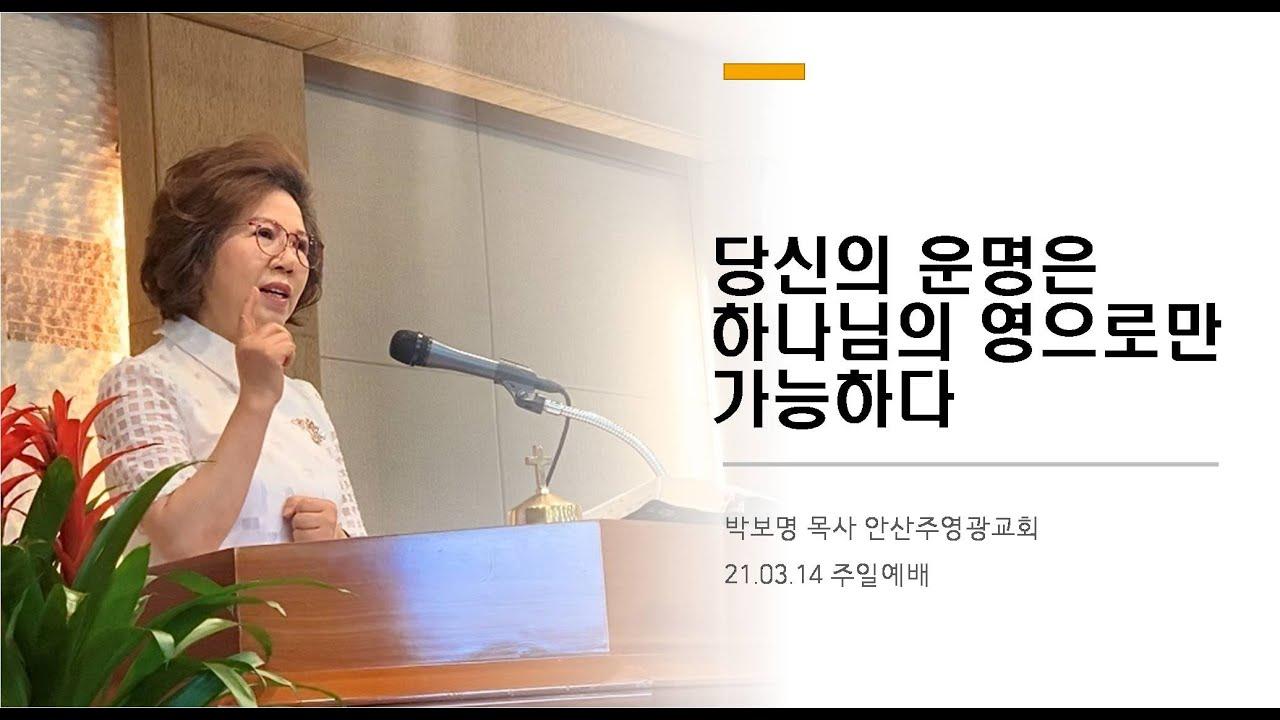 당신의 운명은 하나님의 영으로만 가능하다(슥 4장 6~7절) 박보명 목사 안산주영광교회- 마지막 때 교회들