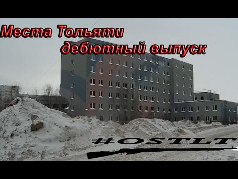 Места Тольятти|1сезон|Сталк по недострою больницы