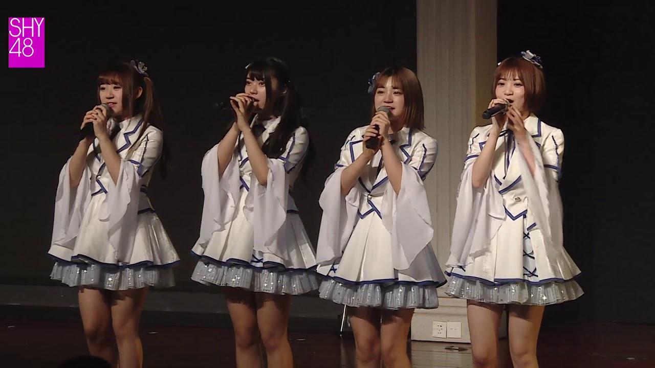 我想更懂你 SHY48 TeamSⅢ 20180513 - YouTube