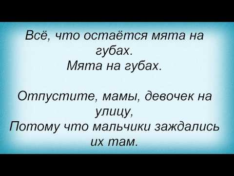 Слова песни Отпетые Мошенники - Что сравнится с юностью