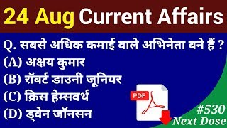 Next Dose #530 | 24 August 2019 Current Affairs | Daily Current Affairs | Current Affairs In Hindi
