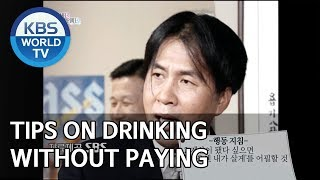 Tips on drinking without paying [Happy Together/2019.10.17]