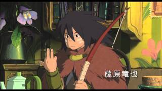 Arrietty 2012 Official Trailer Japanese