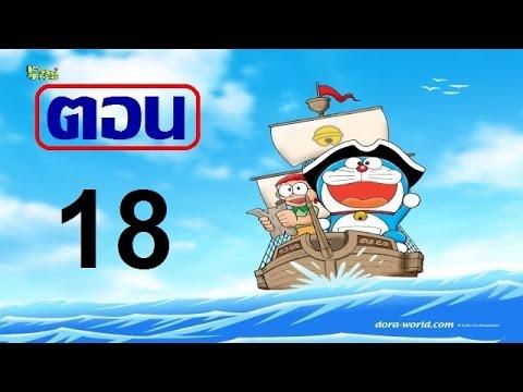 โดราเอมอน Doraemon ตอนรวม (18)