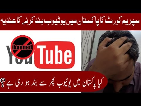 youtube-ban-in-pakistan-supreme-court-of-pakistan/bad-youtuber-bad-news-good-youtuber-good-news