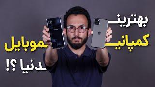 بهترین کمپانی موبایل دنیا از نظر مهدی شجاری