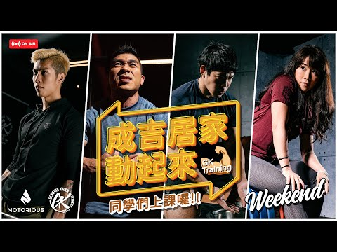 Live【成吉居家動起來】同學們上課囉 ! Weekend 1 feat. 鞏哥、育昇