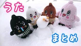 クリスマスソング にお正月の歌まとめ[ねば〜る君の子供が喜ぶうた] ねばねばTV 【nebaarukun】