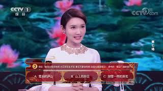 [中国诗词大会]这道题百人团43人出错,你答对了吗?| CCTV