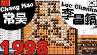 이창호 승: 창하오 1998 후지쯔배 세계 바둑 선수권 대회 결승 고스트 바둑왕 의 기보 Lee Changho vs Chang Hao Hikaru no Go