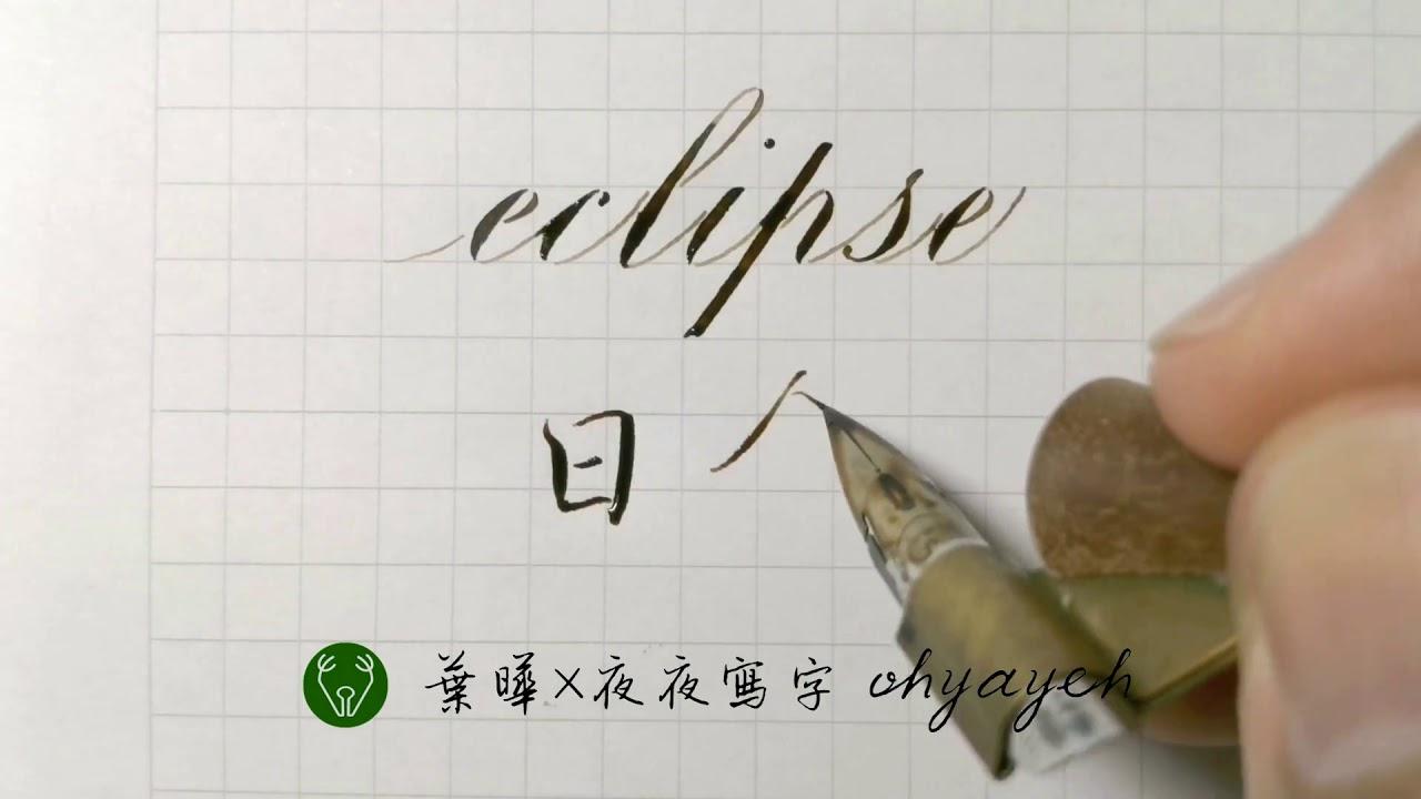 日食|eclipse|中国語を書く|葉曄×夜夜寫字