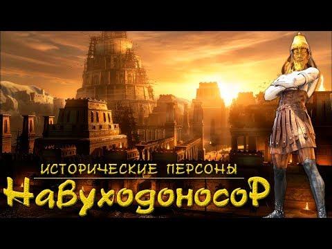 Навуходоносор. Вавилонский пастырь.