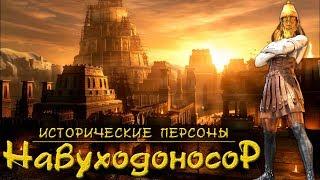 Навуходоносор. Вавилонский пастырь. (рус.) Исторические персоны