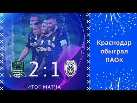 Краснодар 2:1 ПАОК. Результат матча, обзор, голы, пенальти. Лига Чемпионов