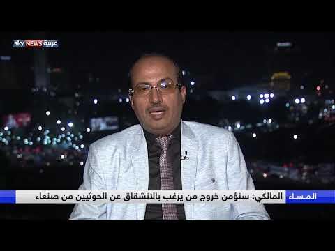 التحالف العربي يتعهد بتأمين المنشقين عن ميليشيات الحوثي  - نشر قبل 10 ساعة