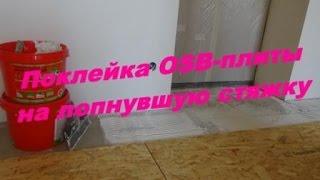 Поклейка OSB - плиты  на лопнувшую стяжку.(, 2015-10-04T13:22:23.000Z)