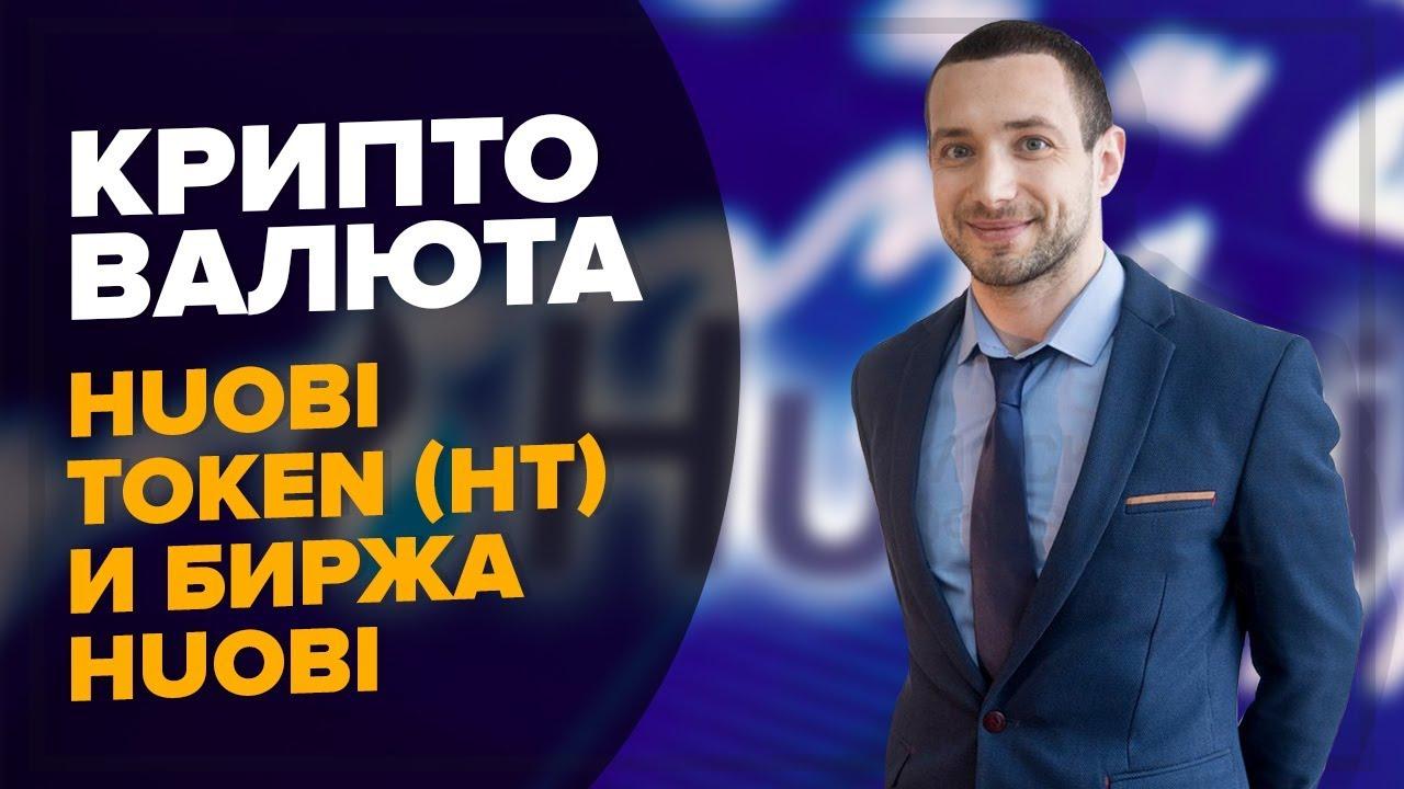 Криптовалюта Huobi Token (HT) | ERC20 | Биржа Хуоби обзор, регистрация