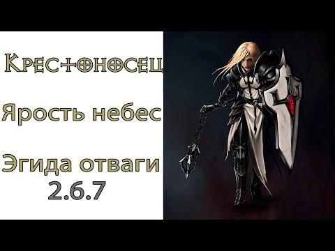 Diablo 3: НОВЫЙ TOP Крестоносец Ярость Небес в сете Эгида Отваги 2.6.7