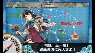 艦これ 精鋭 三一駆 鉄底海域に突入せよ 長波改二任務