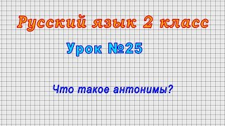 русский язык 2 класс (Урок25 - Что такое антонимы?)