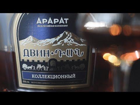 Коньяк Арарат «Двин» Коллекционный (Ереванский Коньячный Завод) (18+)