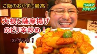 大根と薩摩揚げのピリ辛炒めの作り方!