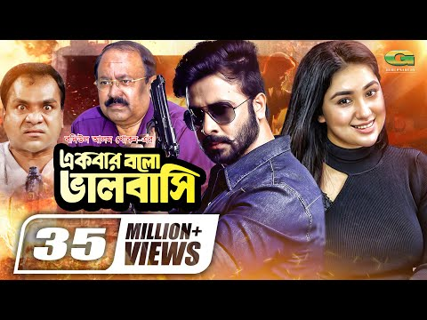 Bangla Movie | Ekbar Bolo Valobashi || Full Movie || Shakib Khan | Apu Biswas | Misha Swadagor thumbnail